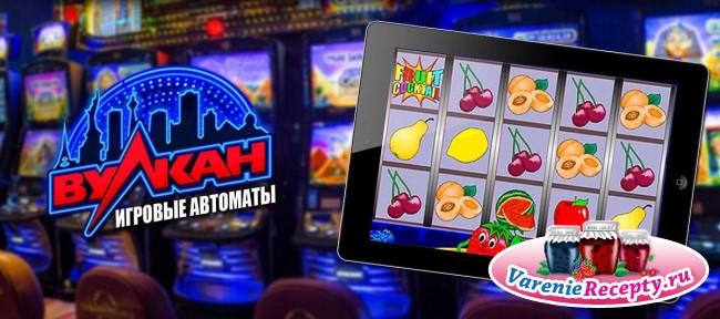 Казино Вулкан игровые автоматы онлайн на деньги